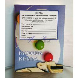 Касова книга, прошнурована и прономерована, 368 стр.