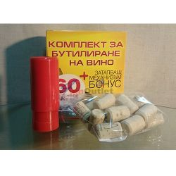 Комплект за бутилиране на вино - 60 тапи и затапващ механизъм