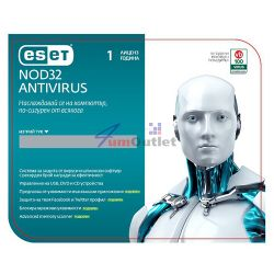 ESET NOD32 Antivirus ОЕМ Антивирусен софтуер, лиценз за 12 месеца